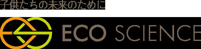 エコ・サイエンス株式会社